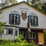 Гостиничный корпус №2 Лесной